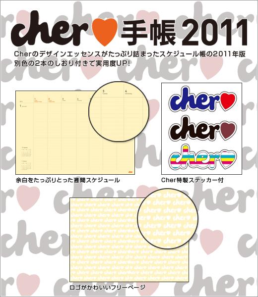 cher2011.jpg