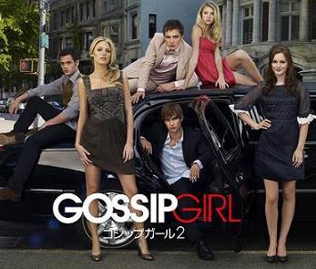 GossipGirl2_b.jpg